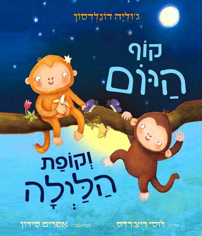 קוף היום וקופת הלילה