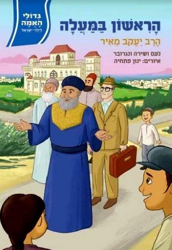 הראשון במעלה : הרב יעקב מאיר