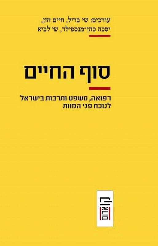 סוף החיים : רפואה, משפט ותרבות בישראל לנוכח פני המוות
