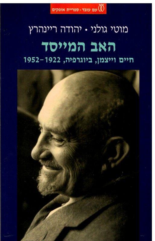 האב המייסד : חיים וייצמן, ביוגרפיה, 1952-1922