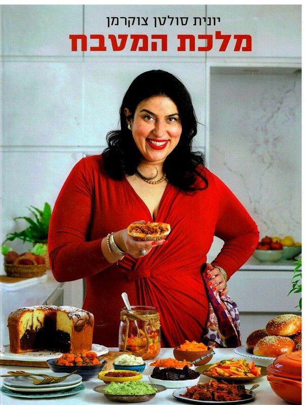 מלכת המטבח