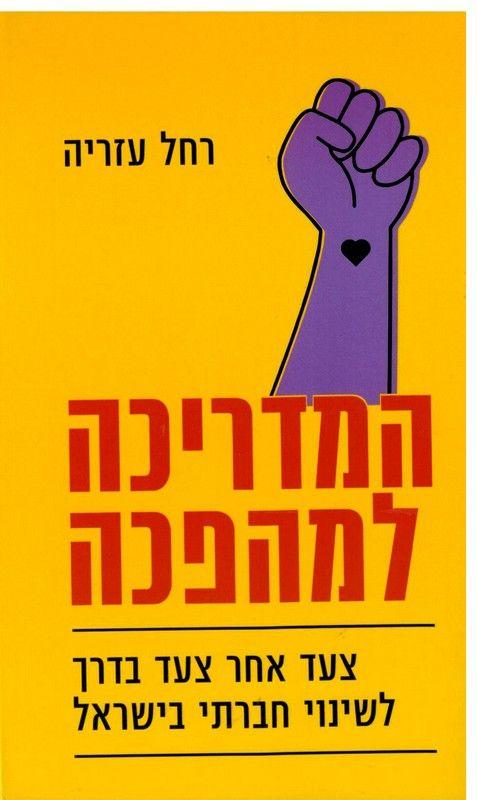 המדריכה למהפכה : צעד אחר צעד בדרך לשינוי חברתי בישראל