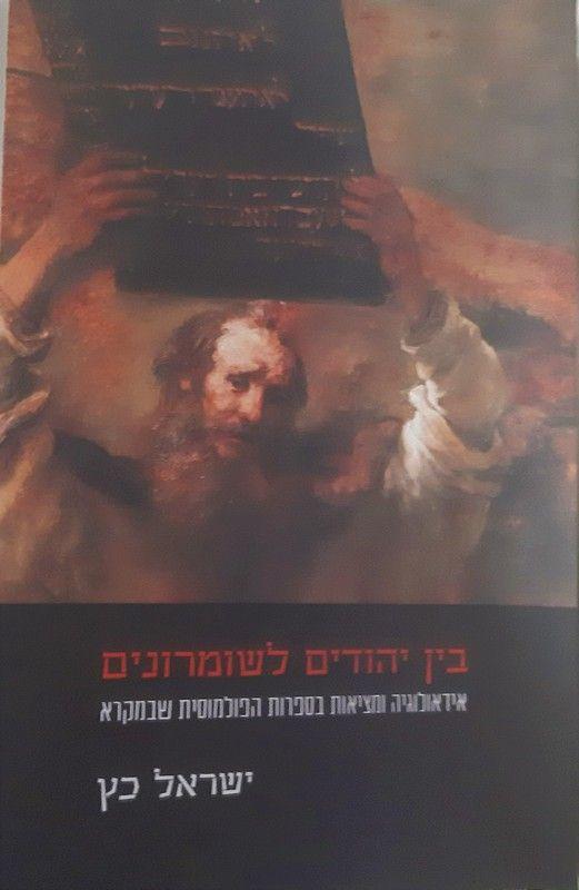 בין יהודים לשומרונים : אידאולוגיה ומציאות בספרות הפולמוסית שבמקרא