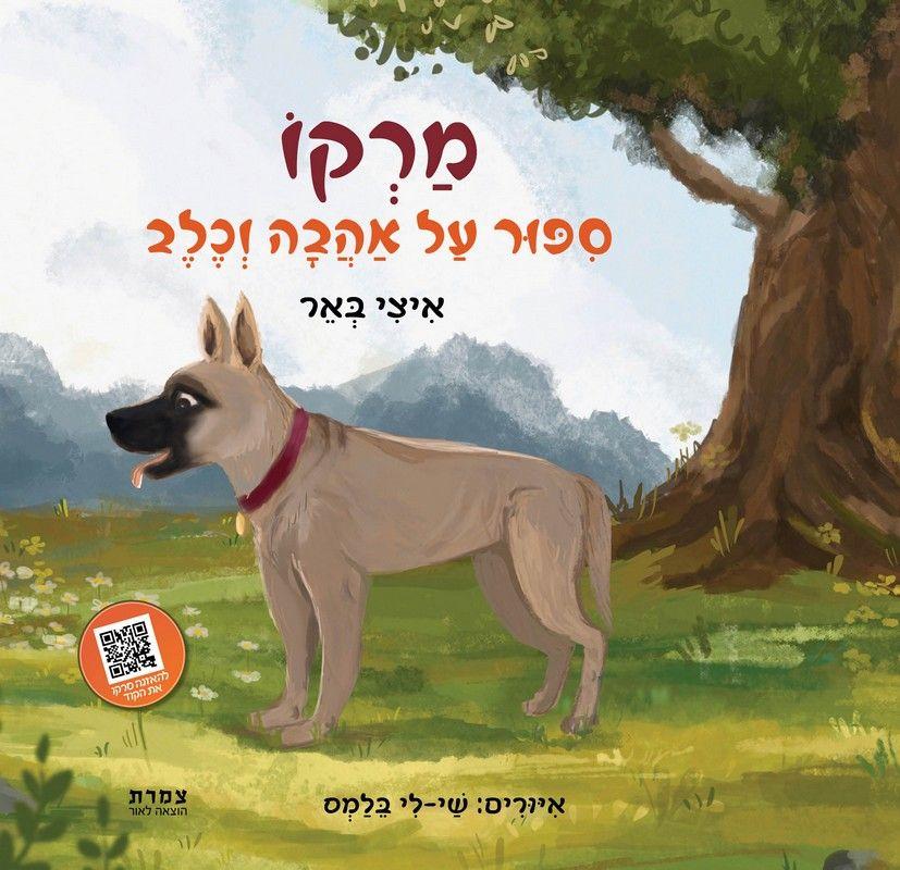 מרקו : סיפור על אהבה וכלב