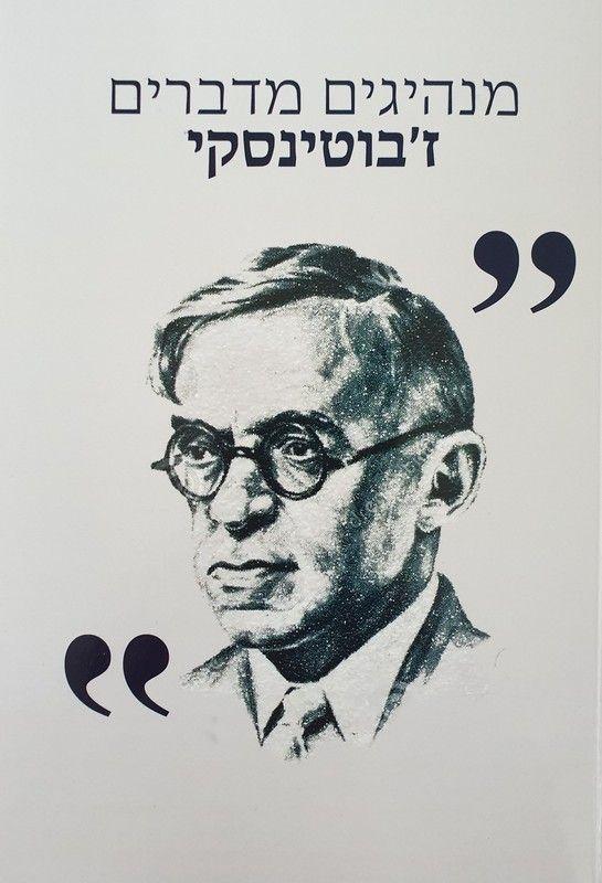 מנהיגים מדברים ז'בוטינסקי