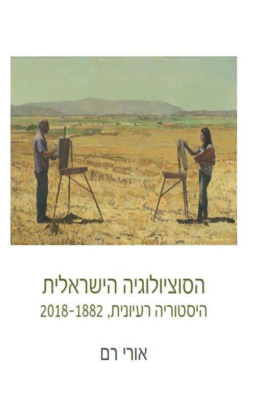 הסוציולוגיה הישראלית : היסטוריה רעיונית, 2018-1882