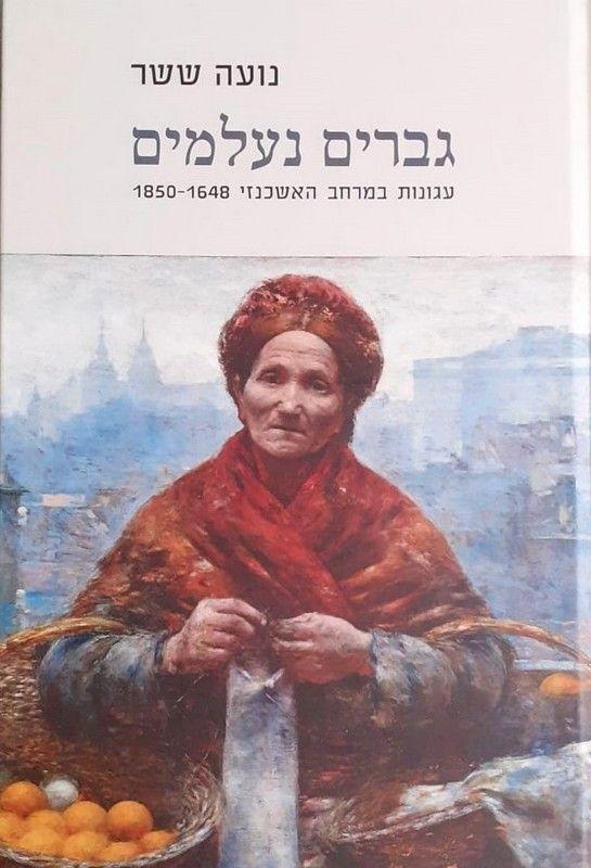 גברים נעלמים : עגונות במרחב האשכנזי, 1850-1648