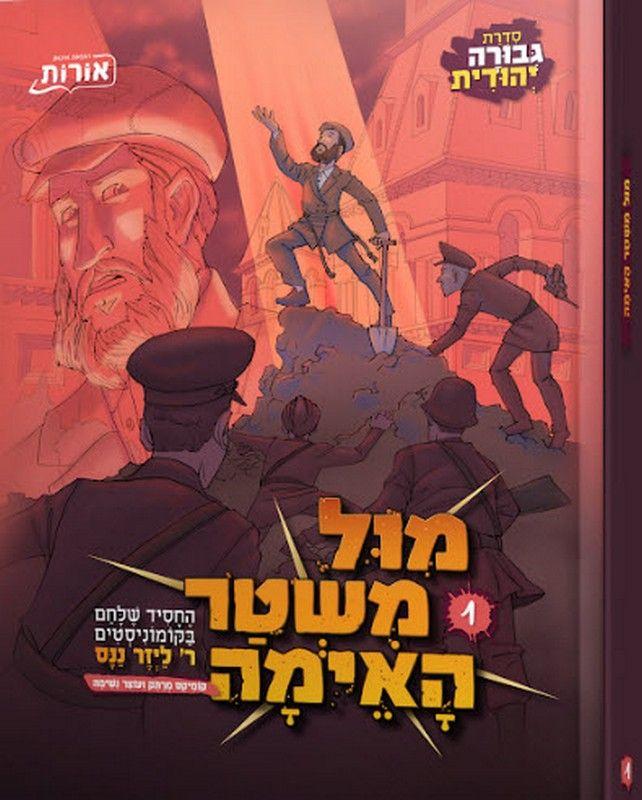 מול משטר האימה : החסיד שלחם בקומוניסטים, ר' ליזר ננס