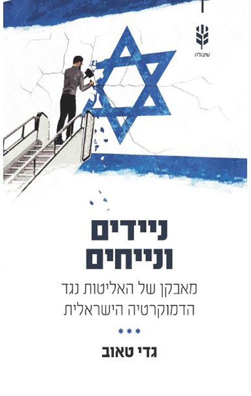 ניידים ונייחים : מאבקן של האליטות נגד הדמוקרטיה הישראלית
