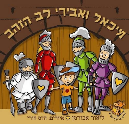 הג'ירף שבלב: מיכאל ואבירי לב הזהב