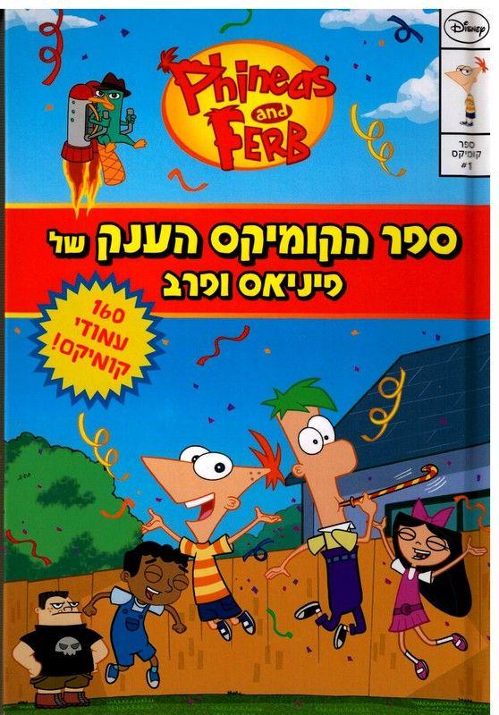 ספר הקומיקס הענק של פיניאס ופרב