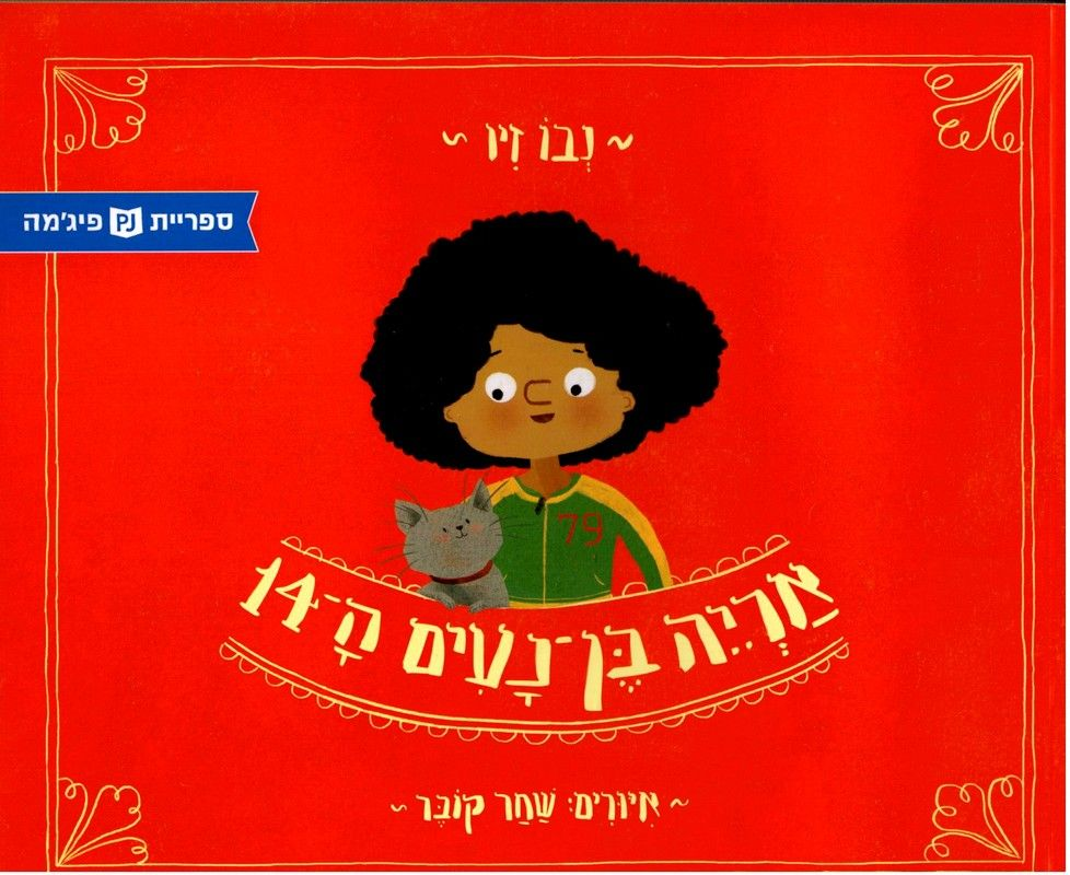 אריה בן-נעים ה-14 (ספריית פיג'מה)