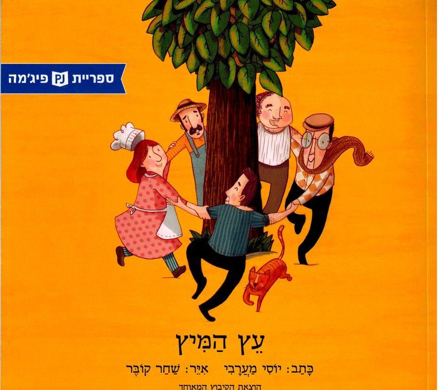 עץ המיץ (ספריית פיג'מה)