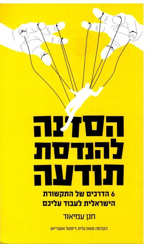 הסדנה להנדסת תודעה : 6 הדרכים של התקשורת הישראלית לעבוד עליכם