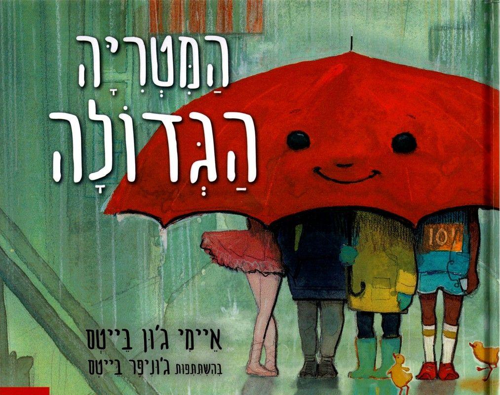 המטריה הגדולה