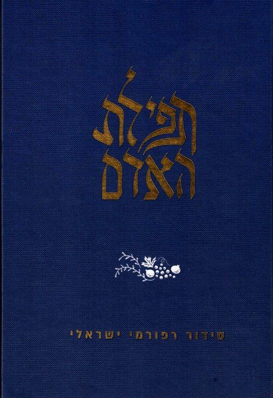 תפילת האדם : סידור רפורמי ישראלי