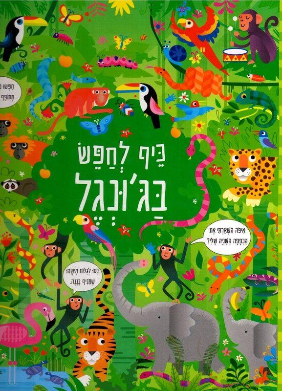 כיף לחפש בג'ונגל