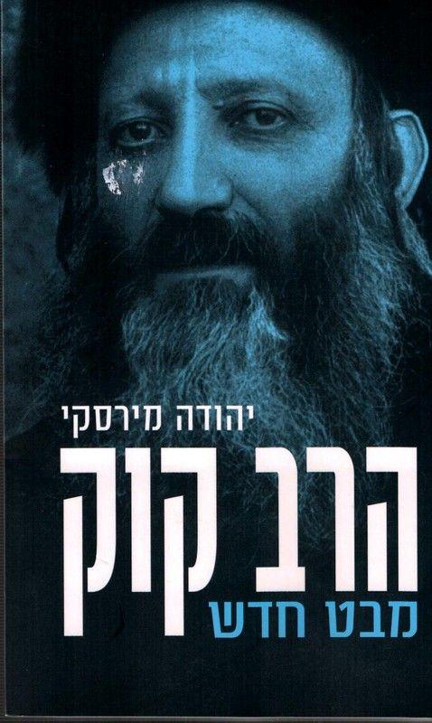 הרב קוק : מבט חדש