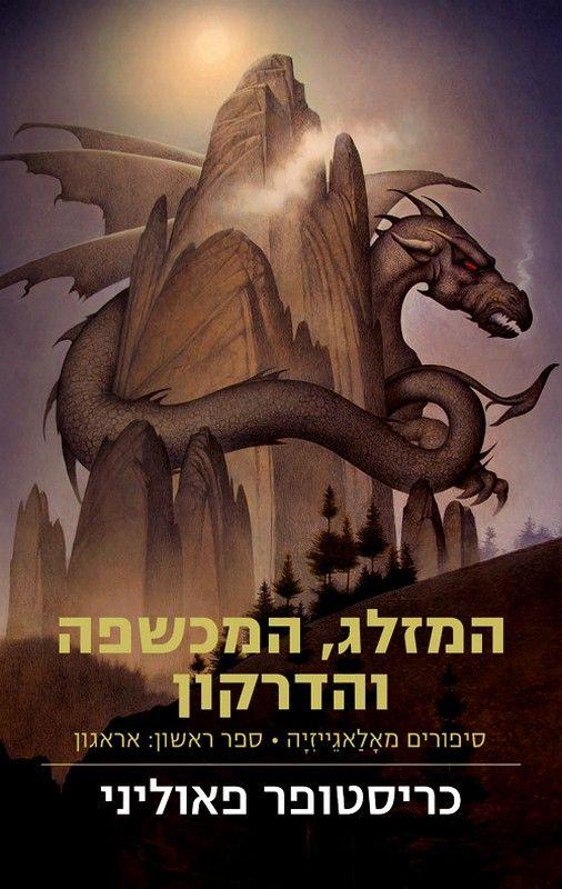 המזלג, המכשפה והדרקון : אראגון