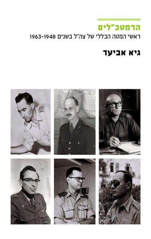 """הרמטכ""""לים : ראשי המטה הכללי של צה""""ל בשנים 1963-1948"""