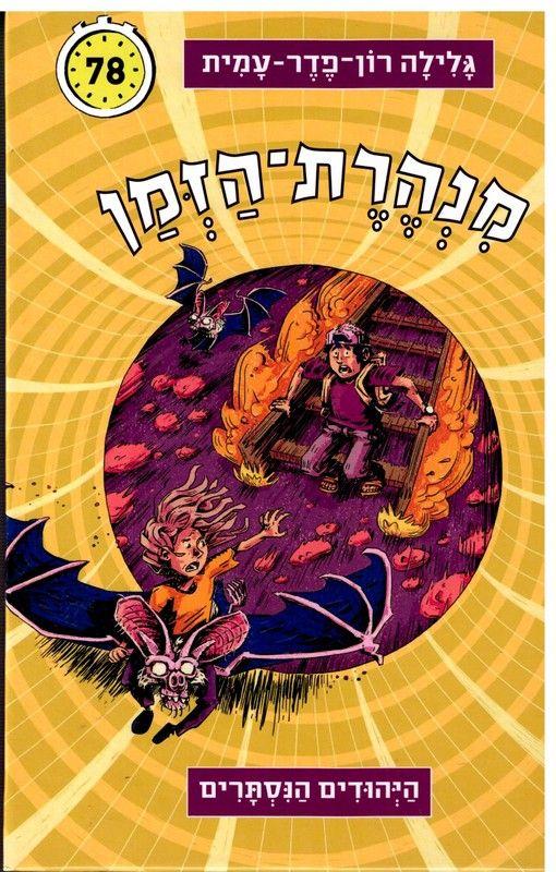 מנהרת הזמן: היהודים הנסתרים (78)