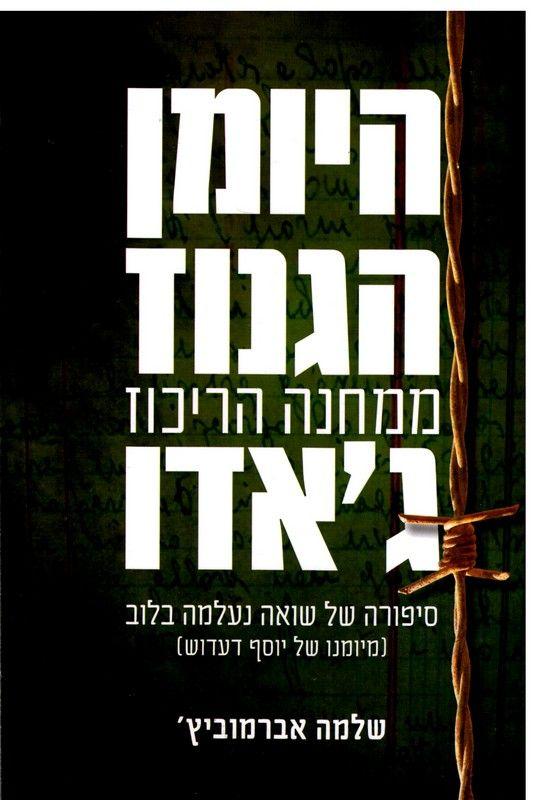 היומן הגנוז ממחנה הריכוז ג'אדו : סיפורה של שואה נעלמה בלוב, מיומנו של יוסף דעדוש