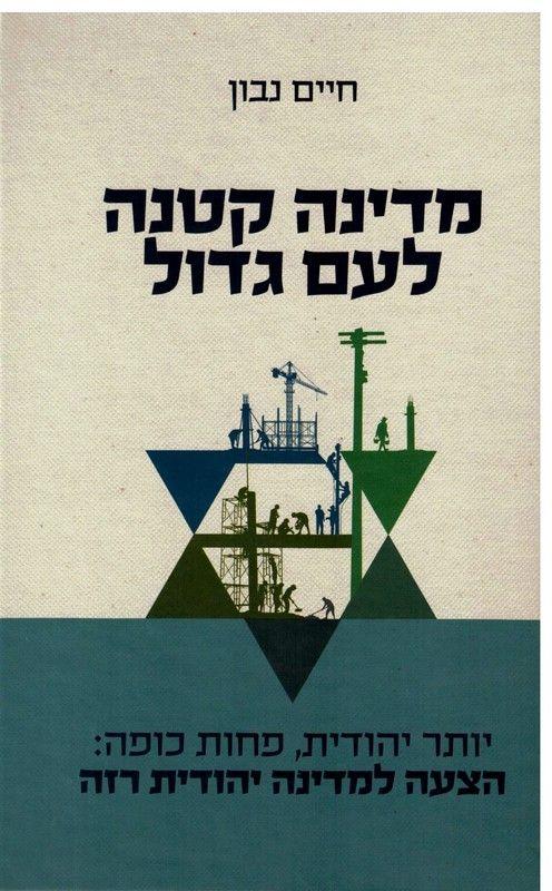 מדינה קטנה לעם גדול : יותר יהודית, פחות כופה: הצעה למדינה יהודית רזה