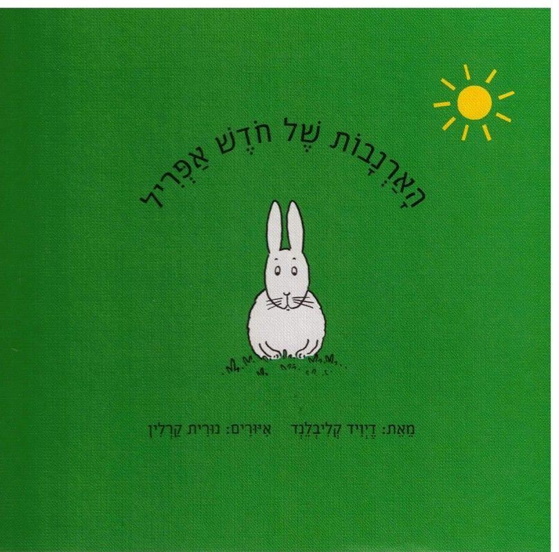 הארנבות של חדש אפריל