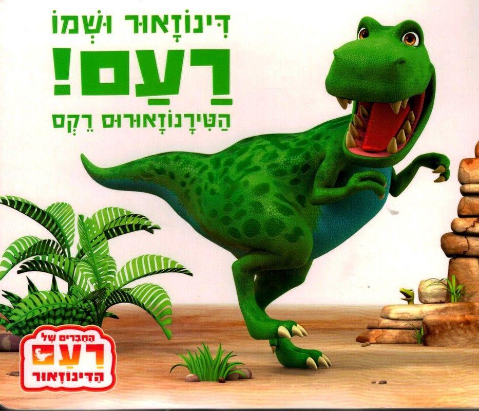 דינוזאור ושמו רעם! : הטירנוזאורוס רקס