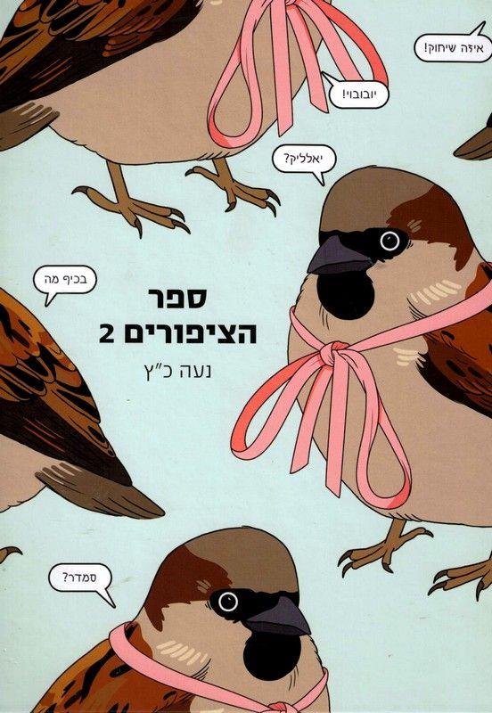 ספר הציפורים 2