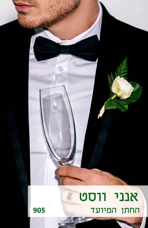 החתן המיועד