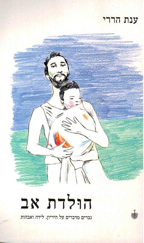 הולדת אב : גברים מדברים על היריון, לידה ואבהות