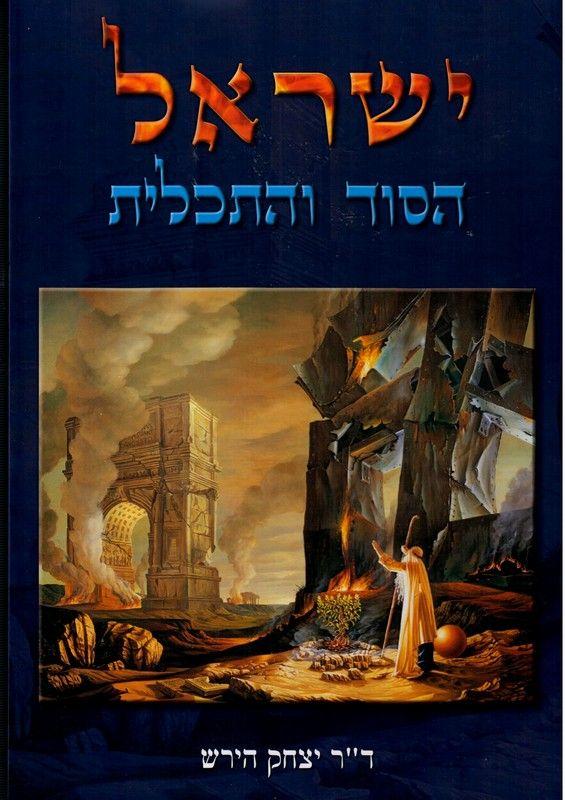 ישראל : הסוד והתכלית