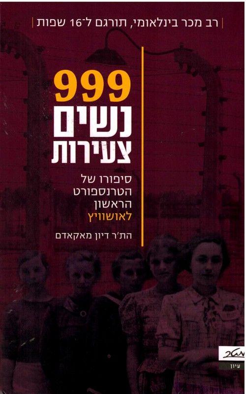 999 נשים צעירות : סיפורו של הטרנספורט הראשון לאושוויץ