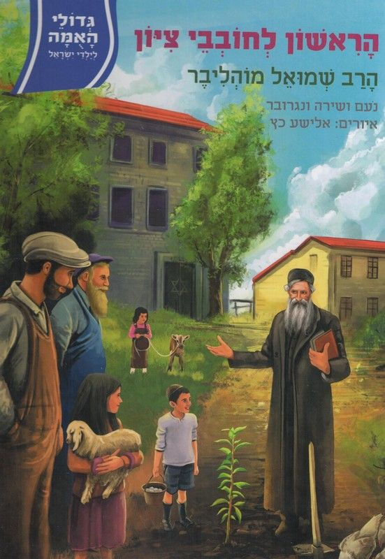 הראשון לחובבי ציון : הרב שמואל מוהליבר