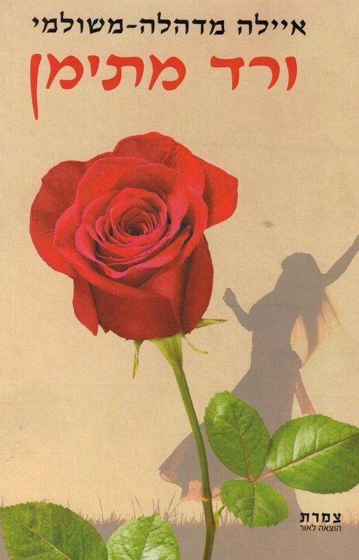 ורד מתימן