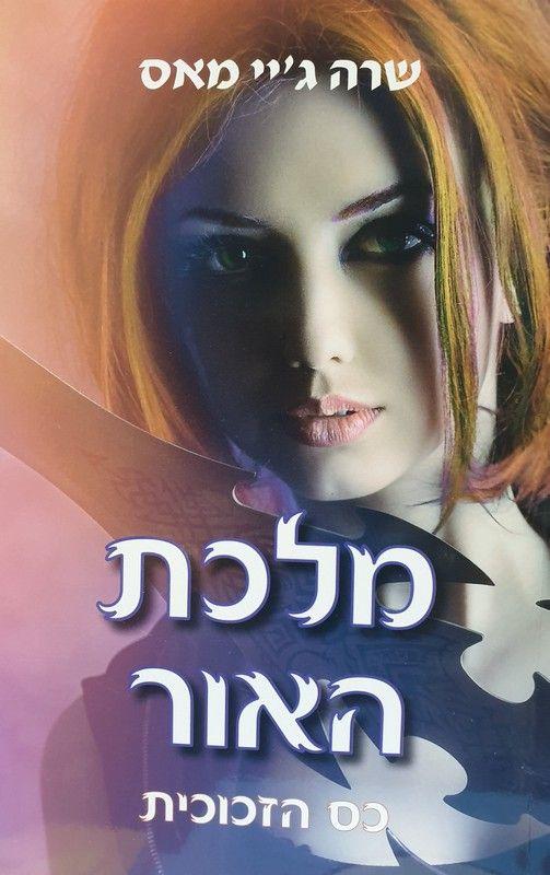 כס הזכוכית : מלכת האור - ספר חמישי בסדרה