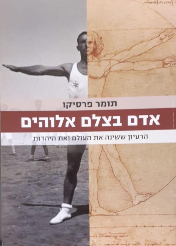 אדם בצלם אלוהים : הרעיון ששינה את העולם ואת היהדות