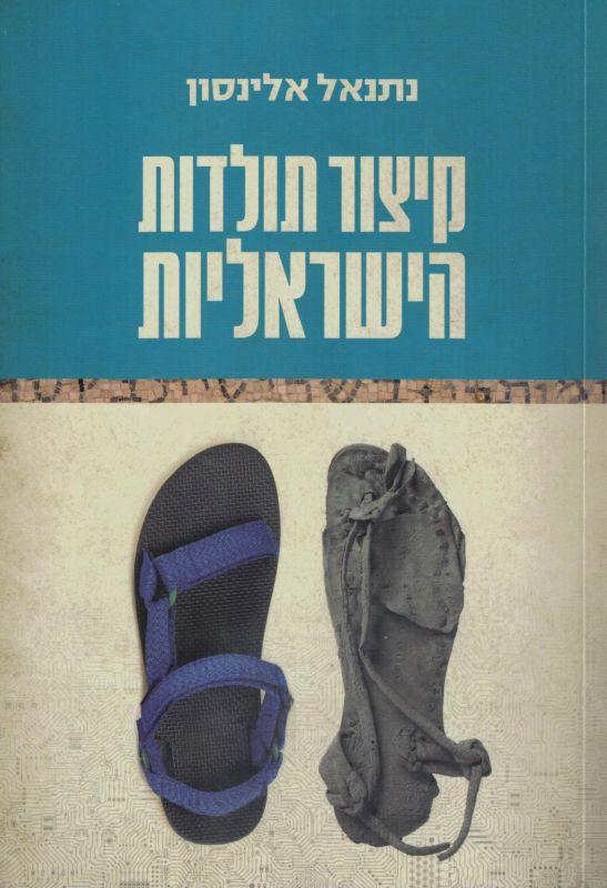 קיצור תולדות הישראליות