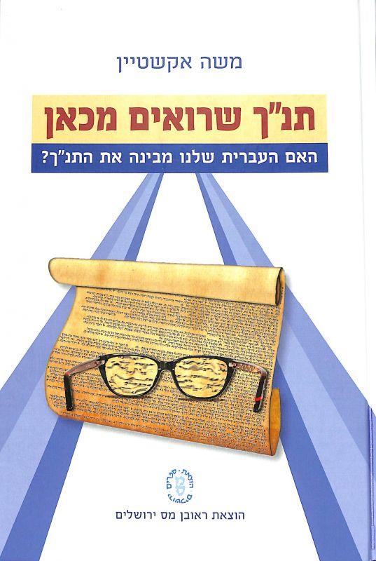 """תנ""""ך שרואים מכאן : האם העברית שלנו מבינה את התנ""""ך?"""