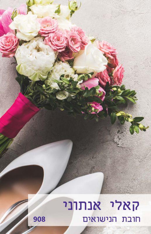 חובת הנישואים