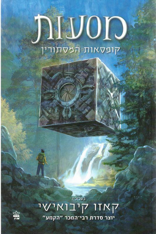 מסעות : קופסאות המסתורין