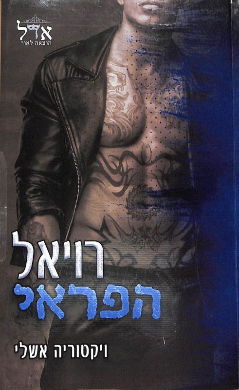 רויאל הפראי
