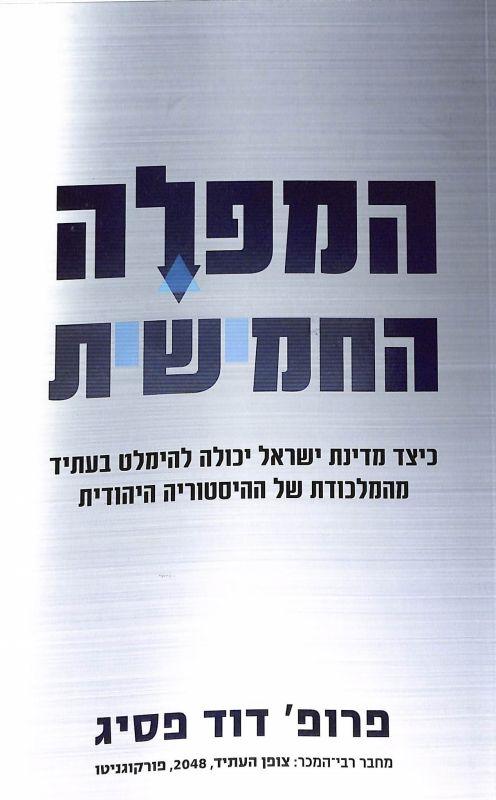 המפלה החמישית : כיצד מדינת ישראל יכולה להימלט בעתיד מהמלכוד של ההיסטוריה היהודית