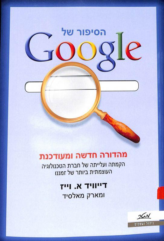 הסיפור של Google : הקמתה ועלייתה של חברת הטכנולוגיה העוצמתית ביותר של זמננו