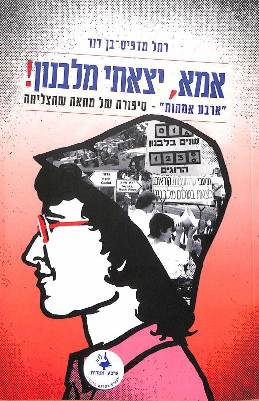 """אמא, יצאתי מלבנון! : """"ארבע אמהות"""" - סיפורה של מחאה שהצליחה"""