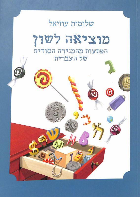 מוציאה לשון : הפתעות מהמגירה הסודית של העברית