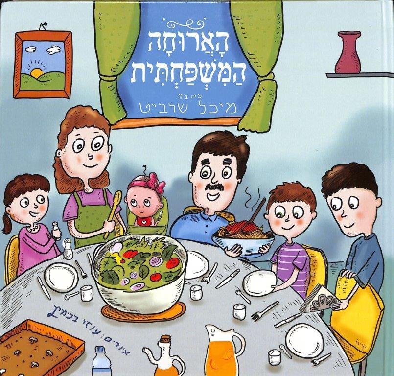 הארוחה המשפחתית