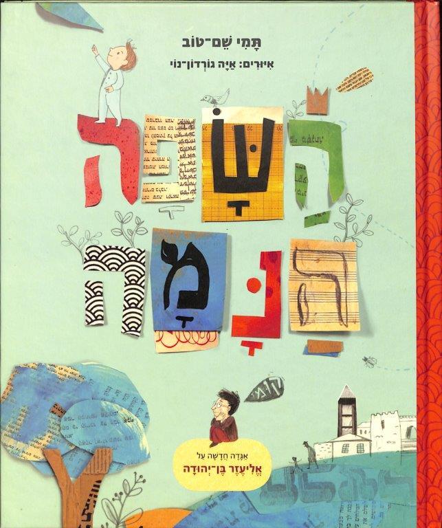השפה הנמה : אגדה חדשה על אליעזר בן-יהודה