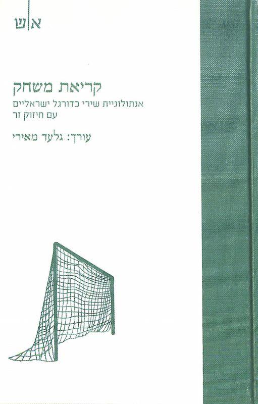 קריאת משחק : אנתולוגיית שירי כדורגל ישראליים עם חיזוק זר
